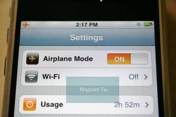 Берегите батарею. Поставьте телефон в состояние полета и батарея зарядится намного быстрее