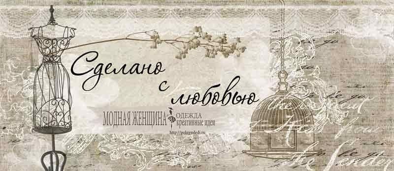 ШЬЕМ САМИ